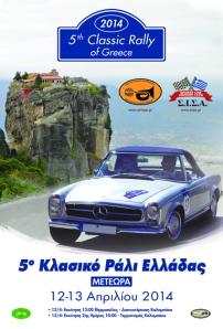5ο Κλασσικό Ράλι Ελλάδας