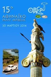 15ο Αθηναϊκό Ράλι 30 Μαρτίου 2014 -  ΟΡΚΑ