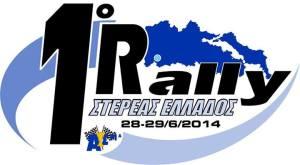 1ο Rally ΣΤΕΡΕΑΣ ΕΛΛΑΔΟΣ 28-29 Ιουνίου 2014