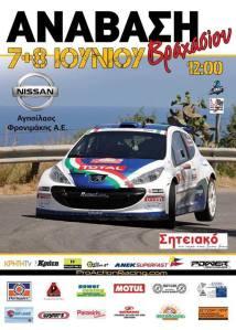 Ανάβαση Βραχασίου 7-8 Ιουνίου 2014 poster
