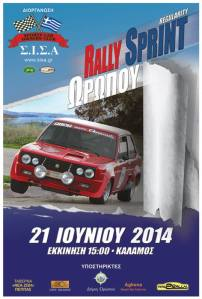 rally-sprint-regularity-oropou-2014