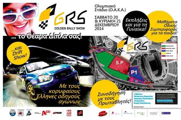 golden rally show 2014