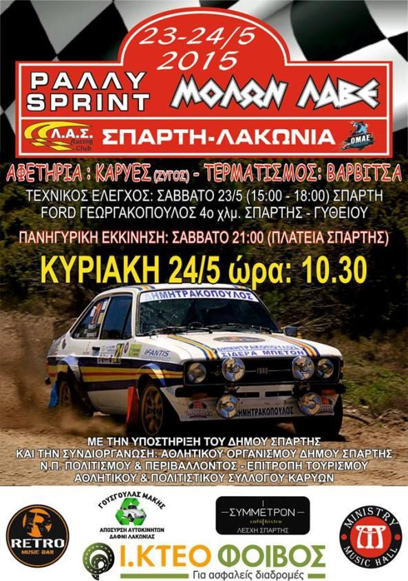 rally-sprint-molon-lave-2015-afisa