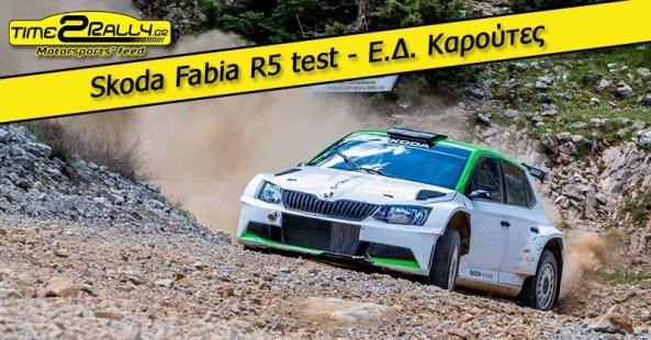 Skoda test Karoutes 2015 post image