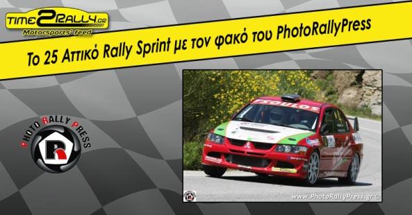 25o attiko rally sprint