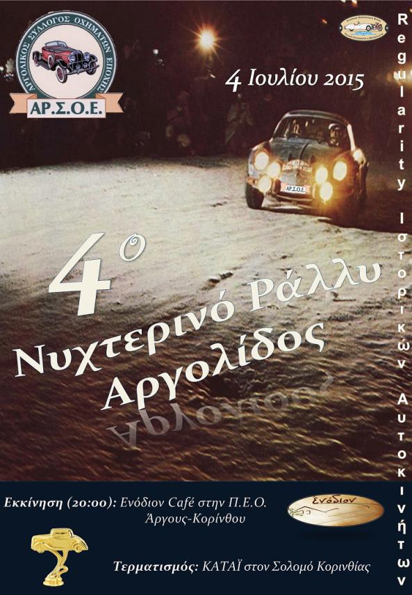 poster 4rth night rally argolidos