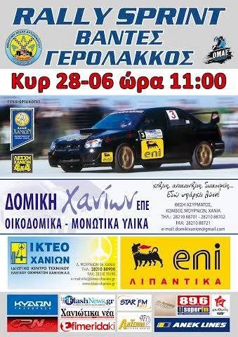 poster rally sprint vantes gerolakos 2015