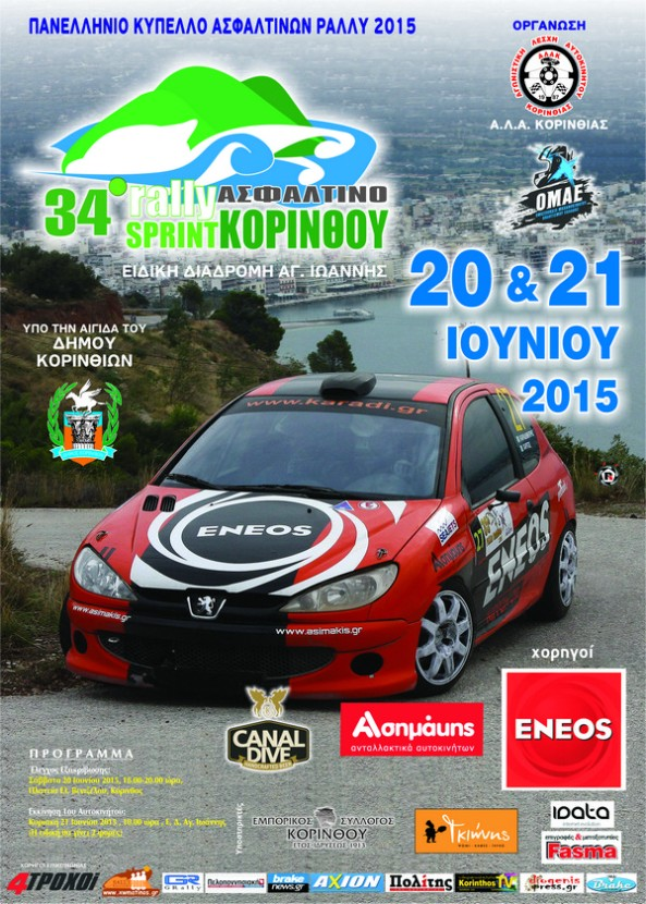 poster Sprint Korinthos 2015