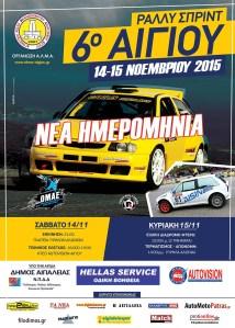 6o Rally Sprint Aigiou - poster November web