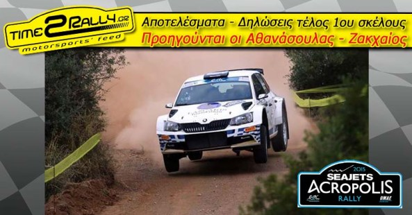 acropolis rally day 1 2015 post image