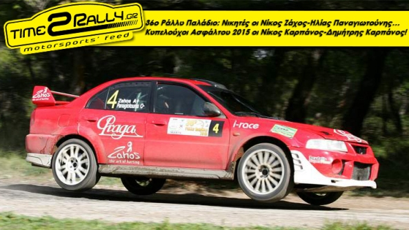 header 36o Rally Paladio 2015