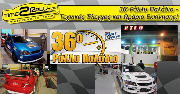 paladio 2015 post image