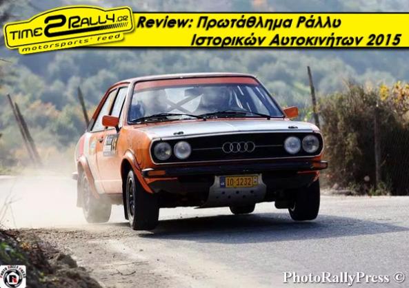 header review protathlima rally istorikon aytokiniton