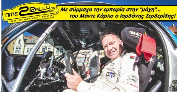 header sirderidis monte carlo rally