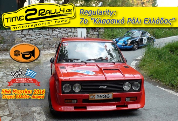 heaader 7o klassiko rally elladas