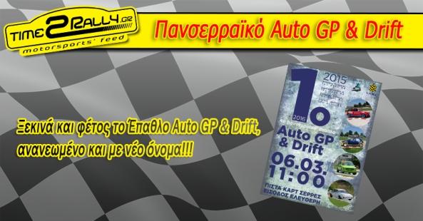 header 1o panserraiko auto gp & drift 2016