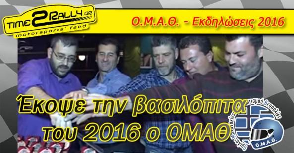 pita omath 2016 post image