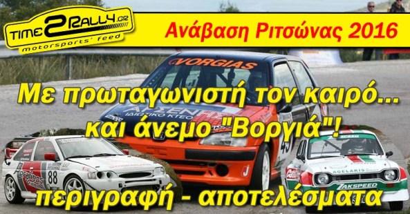 anavasi Ritsonas apotelesmata 2016 post image