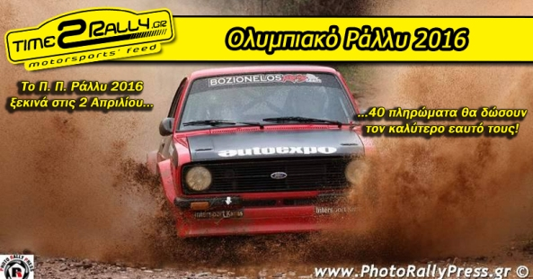 οlympiako rally 2016 symmetoxes