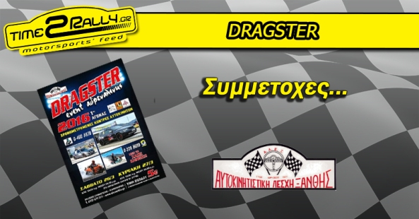 dragster alex symmetoxes