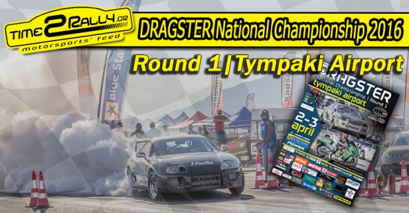 DRAGSTER National Championship 2016 Round 1