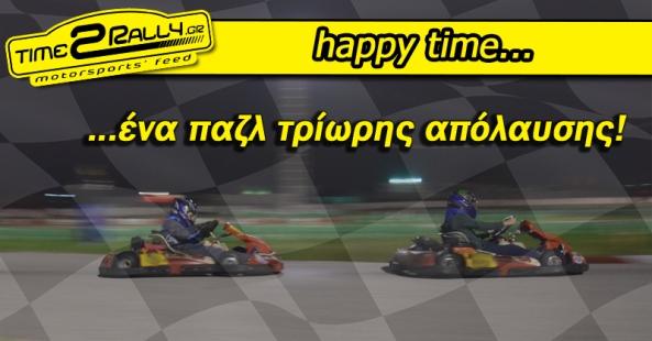 happy time ena pazle trioris apolaysis