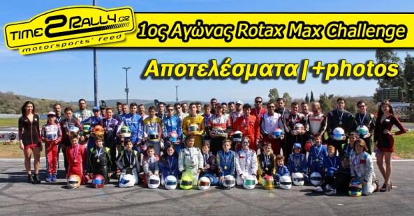 header 1os agonas rotax max challeng apotelesmata photos