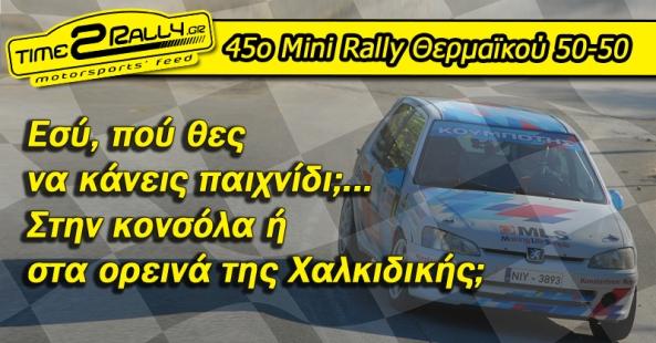 header 45 mini rally thermaikou 2016