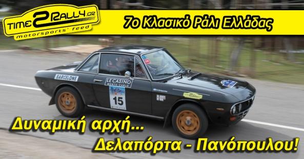 header 7o klassiko rally elladas dinamiki arxi delaporta panopoulou