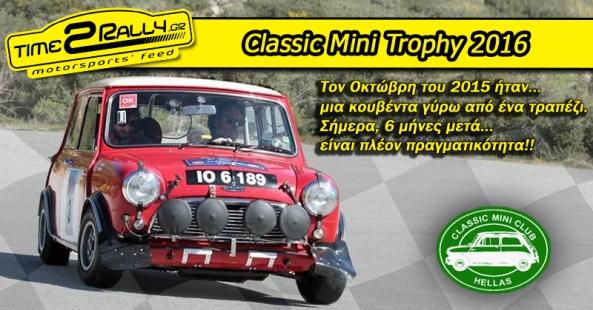 header classic mini trophy 2016
