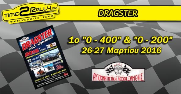 header dragster xanthi