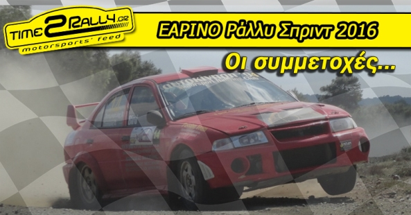 header earino rallu sprint 2016 start line oi symmetoxes
