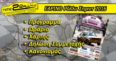header earino rally sprint 2016 start line