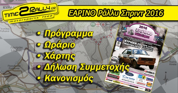 header earino rally sprint 2016 start line
