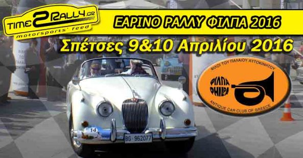 header earino regularity rally philpa 2016