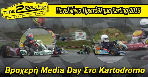 header panellinio protathlima karting 2016 broxeri media day sto kartodromo