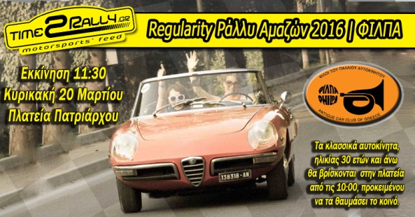 header rally regularity amazon 2016 symmetoxes