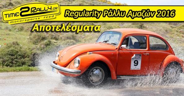 header regularity rally amazon 2016 apotelesmata