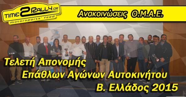 header teleti aponomis epathlon agonon aytokinitou b ellados 2015
