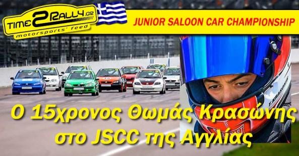JSCC 2016 post image