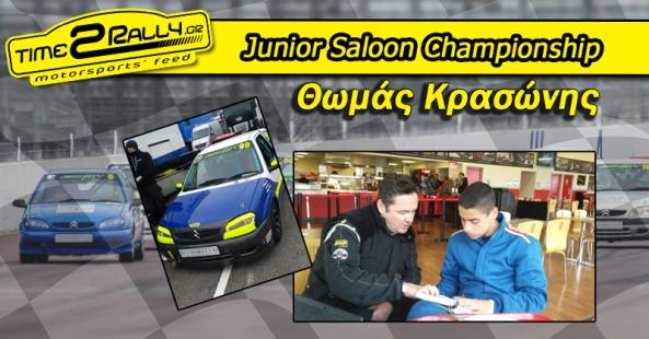 Junior Saloon Championship thomas krasonis