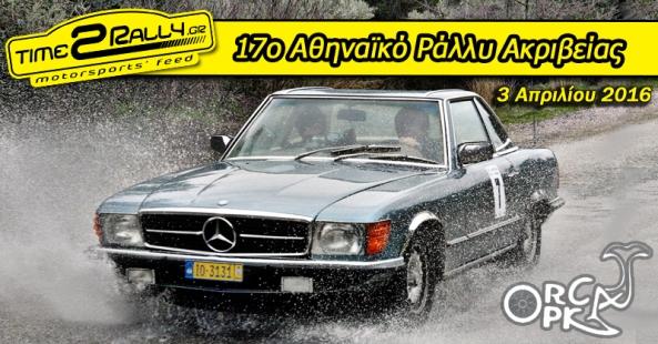 orca 17o athinaiko rally akribeias
