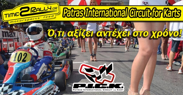 Patras International Circuit for Karts