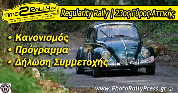 regularity rally 23os gyros attikis 2016 sisa