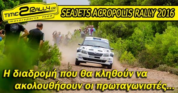 SEAJETS ACROPOLIS RALLY 2016 the route