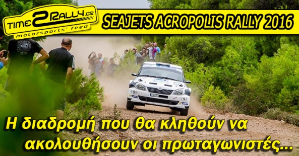 SEAJETS ACROPOLIS RALLY 2016 the route