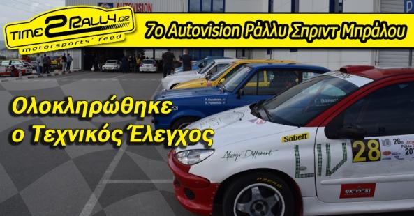 00 7o autovision rally sprint mpralou texnikos elegxos