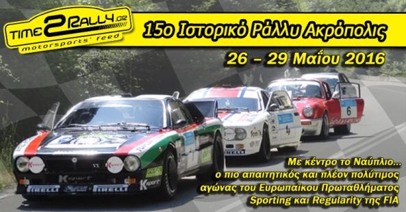 15o istoriko rally acropolis 2016
