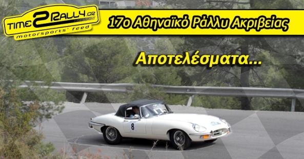 17o athinaiko rally orca 2016 apotelesmata