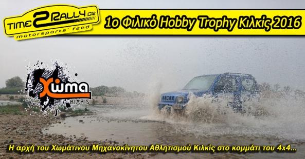 1o filiko hobby trophy kilkis 2016 xoma